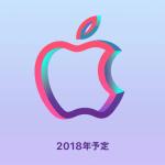さて次は? 第三のApple Storeか、10月のスペシャルイベントか