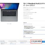 MacBook Pro最新モデル、大盛りスペックで税込79万円