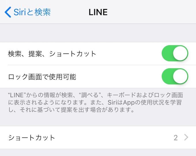 Siri ショートカット