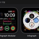 Apple Watch Series 4 新文字盤への不満