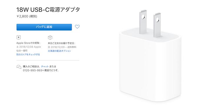 18W USB-C電源アダプタ