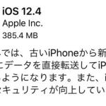 iOS 12.4リリース HomePodが日本語に対応