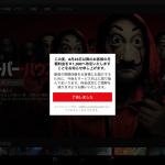 Netflix、iTunes経由の契約を値上げ 一部プランは直接契約が割安
