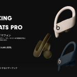 7月、Powerbeats Proの国内発売、次期iPhoneのリーク情報に期待