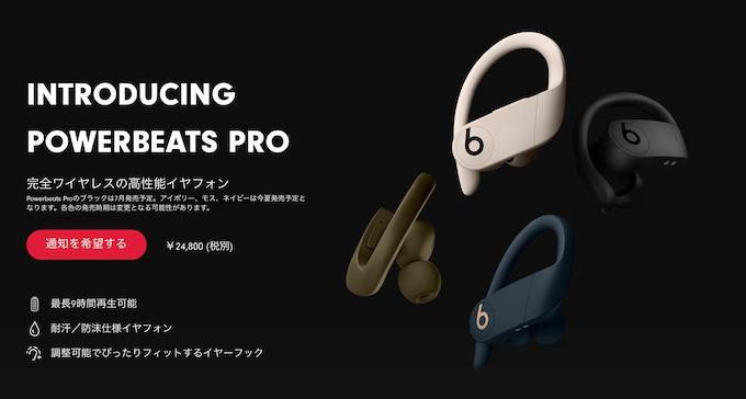 Powerbeats Pro
