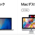 Amazonの「Apple認定販売代理店以外を排除」に調査 日本にも波及する可能性