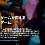Apple Arcade開始から3週間、まだ1本もダウンロードしてない…