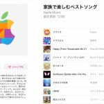 Apple 川崎のテーマは「ファミリーとキッズ」?