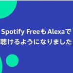 Spotify、無料会員でもAmazon Echo(Alexa)で再生可能に
