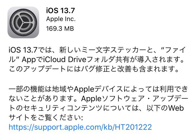 iOS 13.7