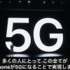 iPhone 12/12 Proは5G対応! とは言うものの、そこまで魅力を感じない