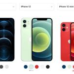 2020年のiPhone、本命はiPhone 12 miniなんやろなぁ