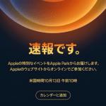 速報です。Appleは14日午前2時からイベントを開催します。