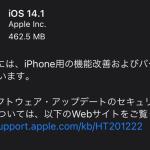 iOS 14.1公開、アプリアイコンが小さく表示される不具合などを修正