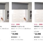 IKEAのHomeKit対応電動ブラインド値引き中、12,990円(税込)から