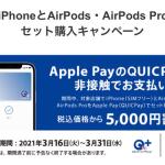 iPhoneとAirPodsのセット、Apple Pay(QUICPay+)による購入で5,000円引き
