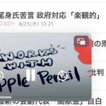 iOS版YouTubeアプリでPinP対応テストを開始(Premium会員なら誰でも参加可能)