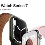Apple Watch Series 7の初回出荷分、一瞬でなくなる