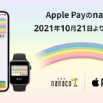 nanacoとWAONがApple Payに対応 10月21日から