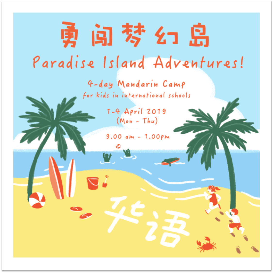 April 2019 Mandarin Camp – Paradise Island (for International School Students)