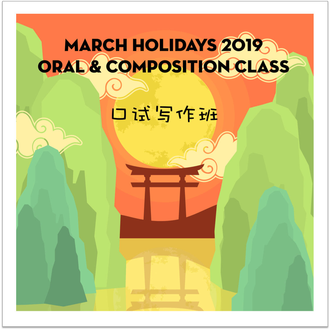 March Holiday 2019 Oral & Composition Class