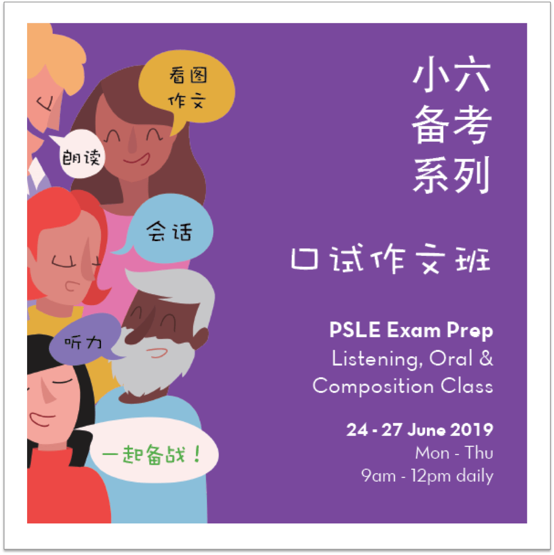 June 2019 PSLE Exam Prep – Listening, Oral & Composition Class