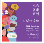 PSLE Chinese Prep, Chinese Oral Prep, Chinese Composition, Chinese Camp