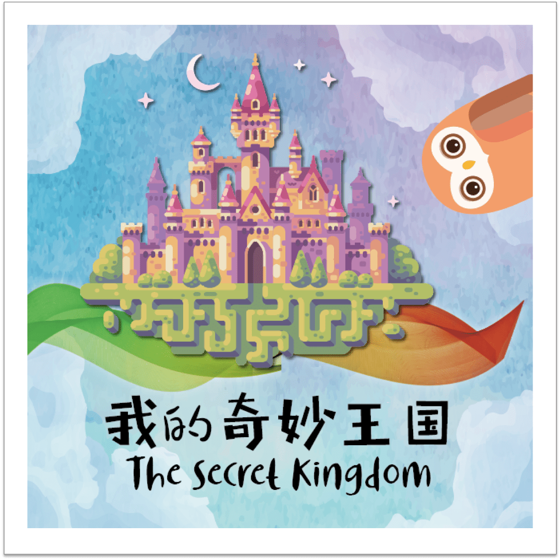 July 2019 Mandarin Camp – The Secret Kingdom
