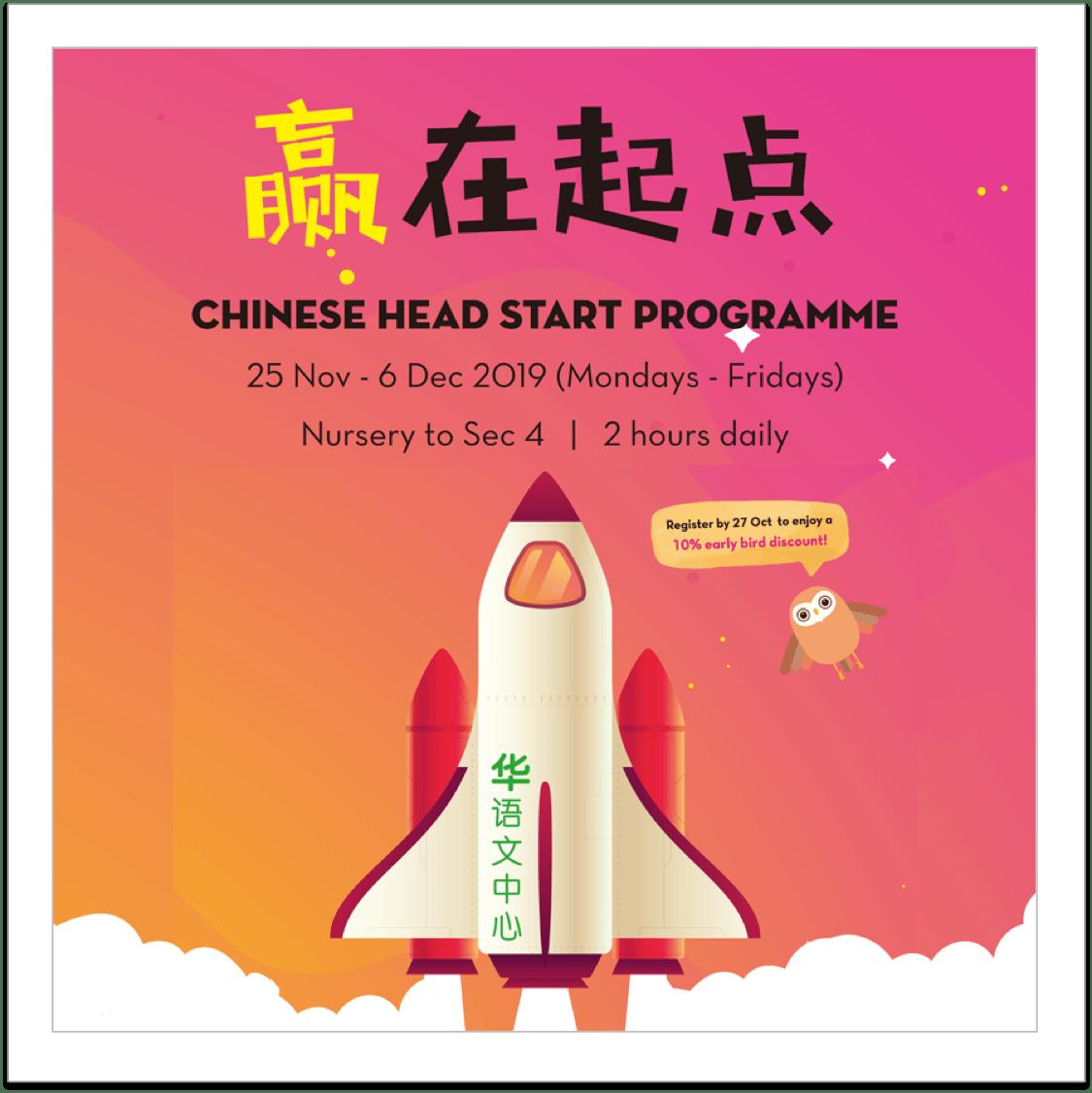 Nov / Dec 2019 Chinese Head Start Programme