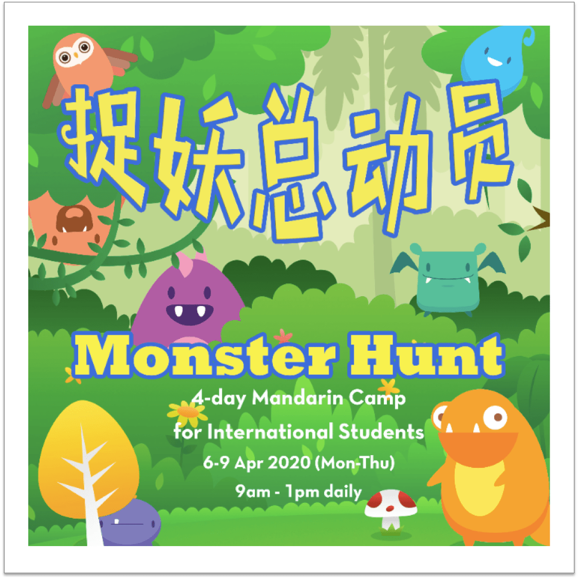 April 2020 – Monster Hunt Mandarin Camp (International Edition)