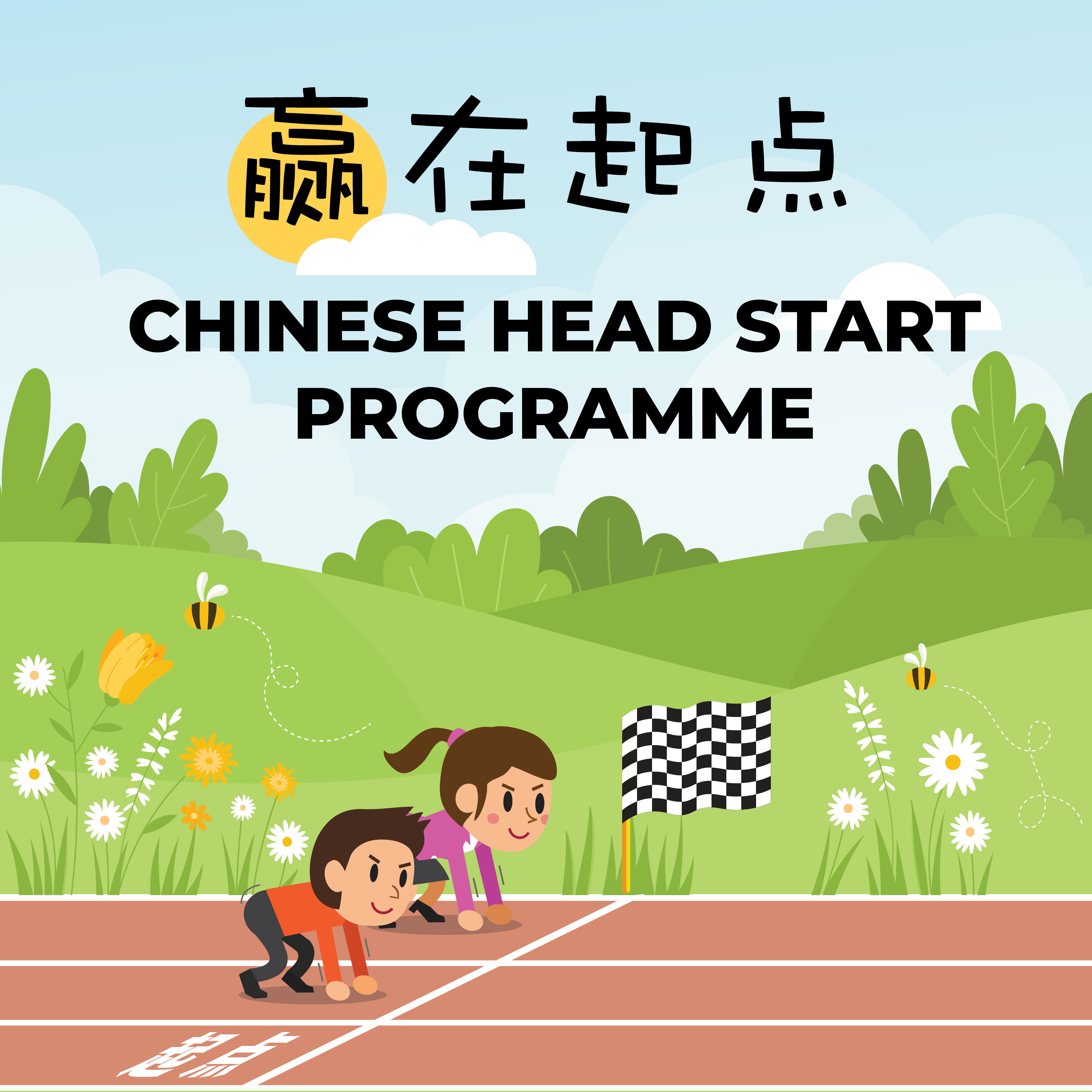 Dec 2020 Chinese Head Start Programme