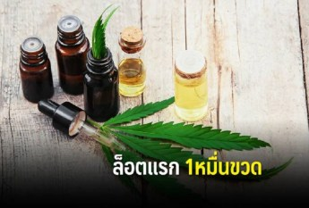 Hospital To Distribute First Batch Of Pot Oil Soon