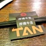【美食週記81】乾杯炭燒牛舌TAN(台北車站微風店)~一個人也可以吃牛舌