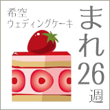 mare26_希空ウェディングケーキ