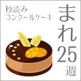 mare25_秒読みコンクールケーキ