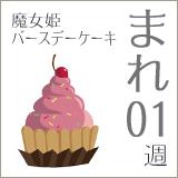 mare01_魔女姫バースデーケーキ