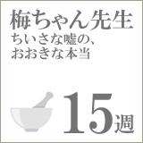drume15
