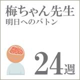 drume24