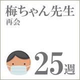 drume25