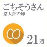 悠太郎の卵