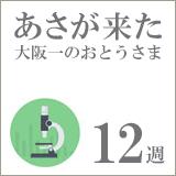 asa12_大阪一のおとうさま