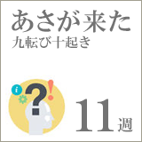 asa11_九転び十起き