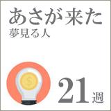 asa21_夢見る人