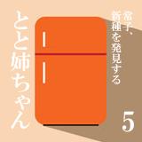 toto05_常子、新種を発見する