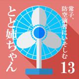 toto13_常子、防空演習にいそしむ