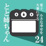 toto24_常子、小さな幸せを大事にする