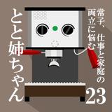 toto23_常子、仕事と家庭の両立に悩む