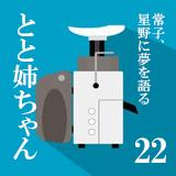 toto22_常子、星野に夢を語る