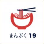 岡と森本が吉乃に惚れる / まんぷく 第108話
