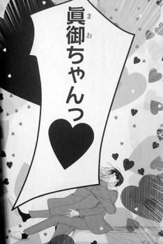 恋するインテリジェンス2巻 丹下道5